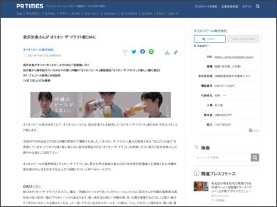 宮沢氷魚さんが オリオン ザ・ドラフト新CMに - PR TIMES