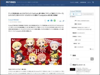 アニメで料理を楽しみにするプロジェクト「AniCook」第10弾は、TVアニメ「東京リベンジャーズ」とのコラボ!人気キャラクターたちがカフェで大暴れ!「cookpadLive 東卍祭」を開催! - PR TIMES
