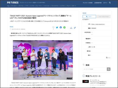 "「RAGE PARTY 2021 Autumn Apex Legendsアリーナチャレンジカップ」優勝は""チームLDH""!そしてMVPは海沼流星が獲得! - PR TIMES"