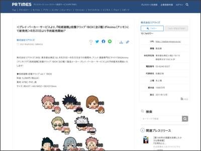 <グレイ・パーカー・サービスより、『呪術廻戦』前髪クリップ 1BOX(全2種)がAnimo(アニモ)にて新発売>8月20日より予約販売開始!