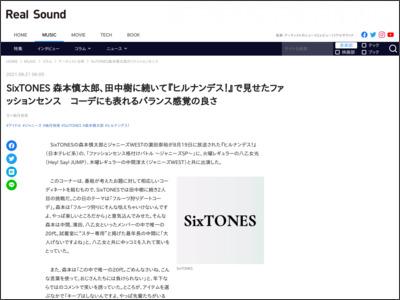 SixTONES 森本慎太郎、田中樹に続いて『ヒルナンデス!』で見せたファッションセンス コーデにも表れるバランス感覚の良さ - リアルサウンド
