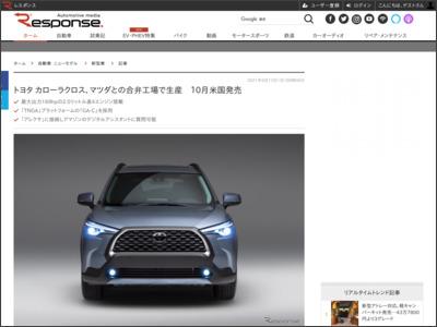 トヨタ カローラクロス、マツダとの合弁工場で生産 10月米国発売 - レスポンス