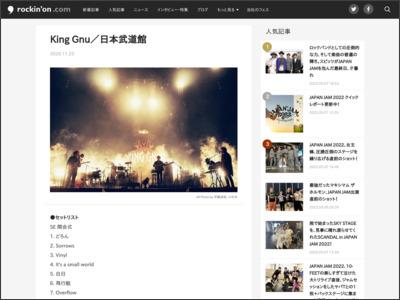 King Gnu/日本武道館 - rockinon.com