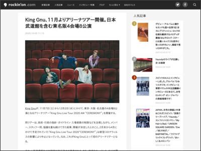 King Gnu、11月よりアリーナツアー開催。日本武道館を含む東名阪4会場8公演 - rockinon.com
