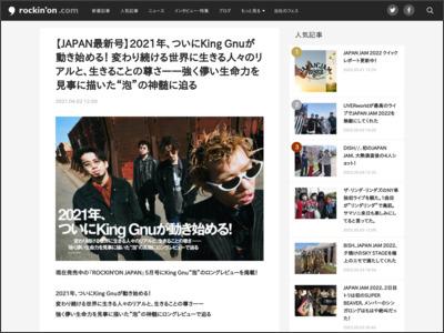 "【JAPAN最新号】2021年、ついにKing Gnuが動き始める! 変わり続ける世界に生きる人々のリアルと、生きることの尊さ――強く儚い生命力を見事に描いた""泡""の神髄に迫る - rockinon.com"