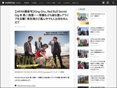 【JAPAN最新号】King Gnu、Red Bull Secret Gig @ 第二海堡――常識をぶち破る激レアライブを目撃! 東京湾のど真ん中で4人は何を叫んだ? - rockinon.com