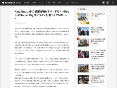 King Gnuは命の根源を鳴らすバンドだ - ~Red Bull Secret Gig オンライン配信ライブレポート~ - rockinon.com