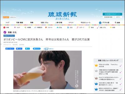 オリオンビールCMに宮沢氷魚さん 昨年は父和史さんも 親子2代で出演 - 琉球新報デジタル