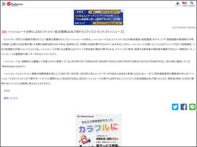 ハッシュレート分析によるビットコイン妥当価格は26,758ドル【フィスコ・ビットコインニュース】 - minkabu PRESS