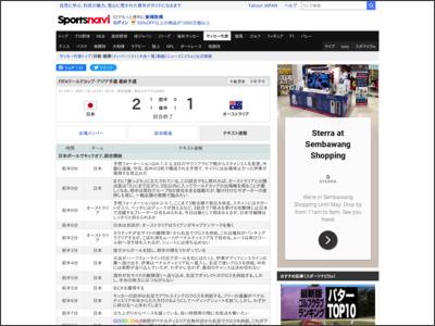 サッカー代表 - 日本vs.オーストラリア -テキスト速報 - スポーツナビ - Yahoo!ニュース