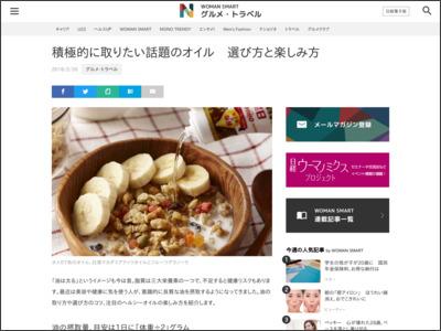 積極的に取りたい話題のオイル 選び方と楽しみ方|NIKKEI STYLE - 日本経済新聞