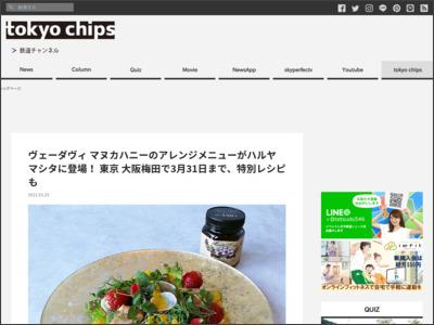 ヴェーダヴィ マヌカハニーのアレンジメニューがハルヤマシタに登場! 東京 大阪梅田で3月31日まで、特別レシピも   tokyo chips - 鉄道チャンネル