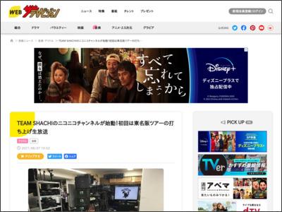 TEAM SHACHIのニコニコチャンネルが始動!初回は東名阪ツアーの打ち上げ生放送 - WEBザテレビジョン