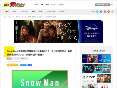 Snow Man 岩本照×深澤辰哉×目黒蓮×ラウール×阿部亮平が「滝沢歌舞伎ZERO 2021」を振り返り - ザテレビジョン