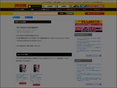 5月1日はSixTONES結成日! - TOWER RECORDS ONLINE - TOWER RECORDS ONLINE