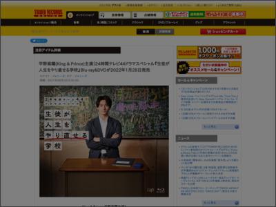 平野紫耀(King & Prince)主演 24時間テレビ44ドラマスペシャル『生徒が人生をやり直せる学校』Blu-ray&DVDが2022年1月28日発売 - TOWER RECORDS ONLINE - TOWER RECORDS ONLINE