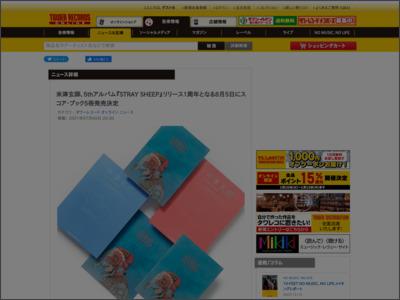 米津玄師、5thアルバム『STRAY SHEEP』リリース1周年となる8月5日にスコア・ブック5冊発売決定 - TOWER RECORDS ONLINE - TOWER RECORDS ONLINE