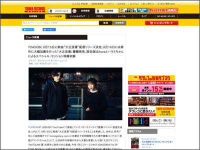 "YOASOBI、9月15日に新曲""大正浪漫""配信リリース決定。9月16日には原作に大幅加筆を行った「大正浪漫」書籍発売、限定版はikuraとハラミちゃんによるスペシャル・セッション映像収録 - TOWER RECORDS ONLINE - TOWER RECORDS ONLINE"