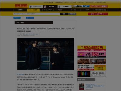 "YOASOBI、""夜に駆ける""がBillboard JAPANチャート史上初ストリーミング6億回再生を突破 - TOWER RECORDS ONLINE - TOWER RECORDS ONLINE"