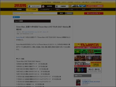 Snow Man、全国7ヶ所を回る「Snow Man LIVE TOUR 2021 Mania」開催決定 - TOWER RECORDS ONLINE - TOWER RECORDS ONLINE