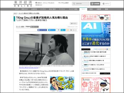 「King Gnu」の音楽が別格的人気を得た理由 - 東洋経済オンライン
