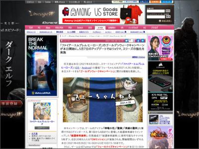 「ファイアーエムブレム ヒーローズ」のゴールデンウィークキャンペーンが本日開始に。5月7日のアップデートではリョウマ,スリーズの強化を実施 - 4Gamer.net