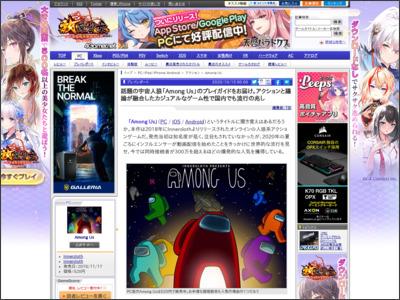話題の宇宙人狼「Among Us」のプレイガイドをお届け。アクションと議論が融合したカジュアルなゲーム性で国内でも流行の兆し - 4Gamer.net
