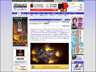 「ディアブロ II リザレクテッド」の販売がいよいよスタート。発売を記念したTwitterキャンペーンも開催中 - 4Gamer.net