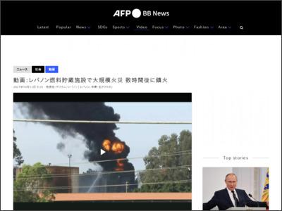 動画:レバノン燃料貯蔵施設で大規模火災 数時間後に鎮火 - AFPBB News