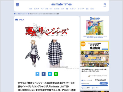 TVアニメ『東京リベンジャーズ』の佐野万次郎(マイキー)の服をイメージしたロングシャツが、『animate LIMITED SELECTION』より受注生産で全国アニメイト・アニメイト通販にて予約開始! - アニメイトタイムズ