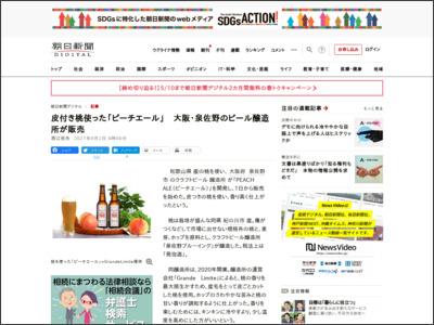 皮付き桃使った「ピーチエール」 大阪・泉佐野のビール醸造所が販売 - 朝日新聞デジタル