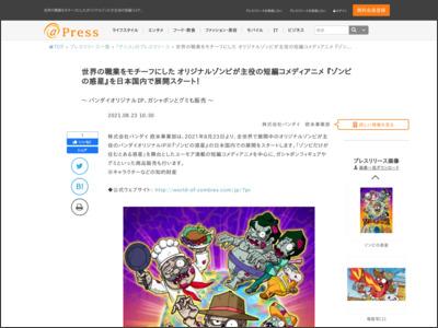 世界の職業をモチーフにしたオリジナルゾンビが主役の短編コメディアニメ『ゾンビの惑星』を日本国内で展開スタート! - アットプレス(プレスリリース)