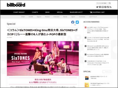 <コラム>SixTONES×King Gnu常田大希、SixTONES×ボカロPくじら――進撃の6人が挑むJ-POPの最新型 | Special - Billboard JAPAN