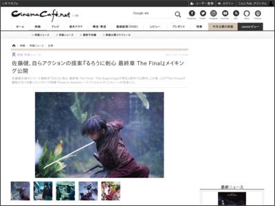 佐藤健、自らアクションの提案『るろうに剣心 最終章 The Final』メイキング公開 - cinemacafe.net