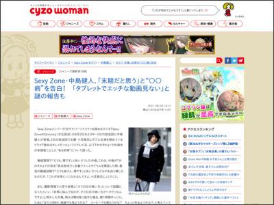 """Sexy Zone・中島健人、「末期だと思う」と""""○○病""""を告白! 「タブレットでエッチな動画見ない」と謎の報告も - サイゾーウーマン"""