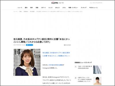 秋元真夏、乃木坂46キャプテン就任2周年に反響「本当にかっこいいし尊敬」「これからも応援してます」 (2021年9月4日) - エキサイトニュース