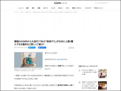韓国のASMRから大流行!?あの「地球グミ」が日本に上陸!購入できる場所など詳しくご紹介♡ (2021年6月24日) - エキサイトニュース - エキサイトニュース