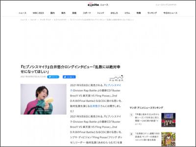 『ヒプノシスマイク』白井悠介ロングインタビュー「乱数には絶対幸せになってほしい」 (2021年9月7日) - エキサイトニュース - エキサイトニュース