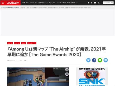 "『Among Us』新マップ""The Airship""が発表。2021年早期に追加【The Game Awards 2020】 - ファミ通.com"