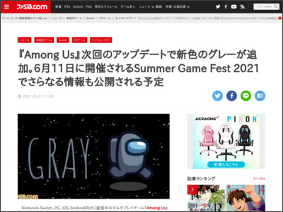 『Among Us』次回のアップデートで新色のグレーが追加。6月11日に開催されるSummer Game Fest 2021でさらなる情報も公開される予定 - ファミ通.com