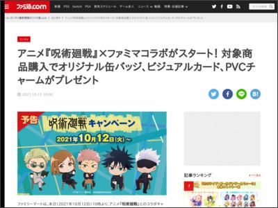 アニメ『呪術廻戦』×ファミマコラボがスタート! 対象商品購入でオリジナル缶バッジ、ビジュアルカード、PVCチャームがプレゼント - ファミ通.com