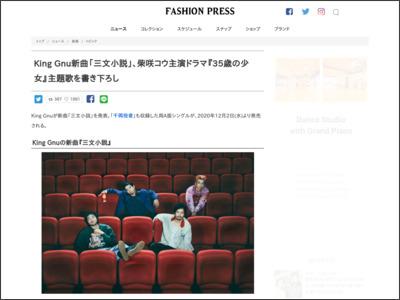 King Gnu新曲「三文小説」、柴咲コウ主演ドラマ『35歳の少女』主題歌を書き下ろし - Fashion Press