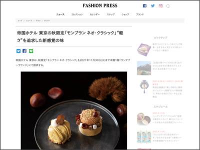 """帝国ホテル 東京の秋限定「モンブラン ネオ・クラシック」""""軽さ""""を追求した新感覚の味 - Fashion Press"""
