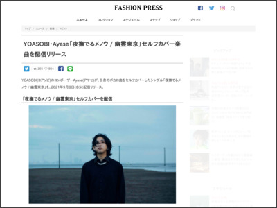 YOASOBI・Ayase「夜撫でるメノウ / 幽霊東京」セルフカバー楽曲を配信リリース - Fashion Press