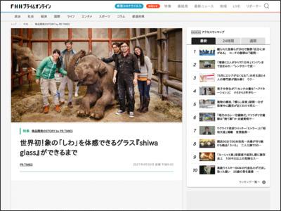 世界初!象の「しわ」を体感できるグラス『shiwa glass』ができるまで - www.fnn.jp