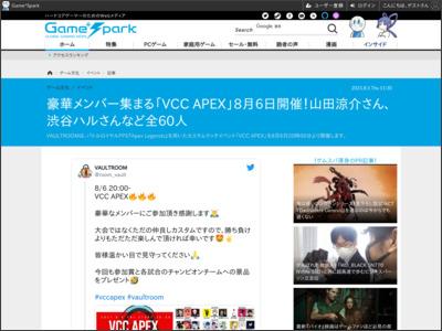 豪華メンバー集まる「VCC APEX」8月6日開催!山田涼介さん、渋谷ハルさんなど全60人 - Game*Spark