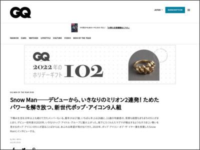 Snow Man──デビューから、いきなりのミリオン2連発! ためたパワーを解き放つ、新世代ポップ・アイコン9人組 - GQ JAPAN