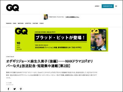 オダギリジョー×麻生久美子(後編)──NHKドラマ10『オリバーな犬』放送記念・短期集中連載【第2回】 - GQ JAPAN