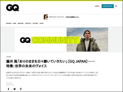 藤井 風「ありのままを日々磨いていきたい」【GQ JAPAN】──特集:世界の未来のヴォイス - GQ JAPAN