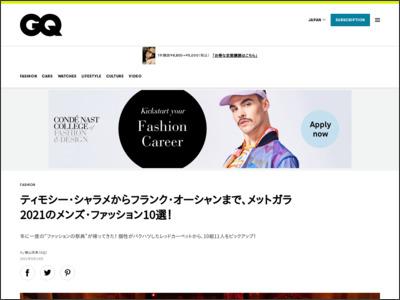 ティモシー・シャラメからフランク・オーシャンまで、メットガラ 2021のメンズ・ファッション10選! - GQ JAPAN